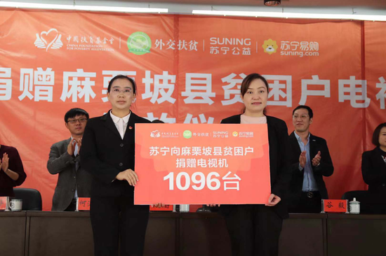 (图:苏宁向麻栗坡县捐赠1096台电视)