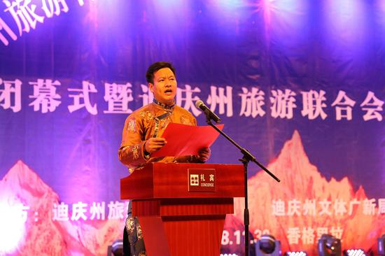 出席闭幕式的领导为新当选的迪庆旅游行业联合会班子成员颁发聘书、合影留念。
