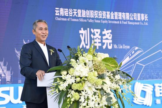 云南硅谷天堂融创股权投资基金管理有限公司董事长刘泽尧致辞