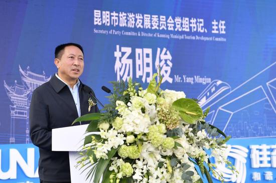 昆明市旅游发展委员会党组书记、主任杨明俊致辞