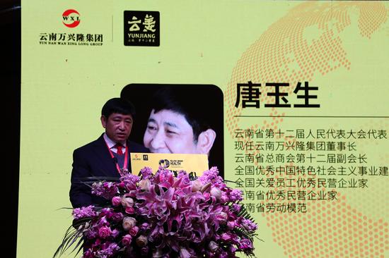 云南万兴隆集团总经理唐闻兵介绍罗平小黄姜全产业链布局规划及系列产品。
