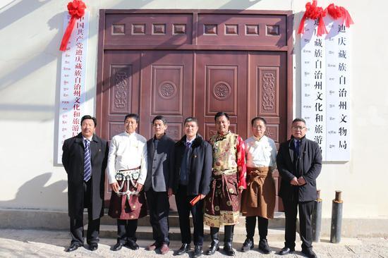 云南迪庆州文化和旅游局挂牌成立