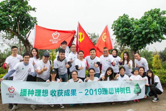 理想科技集团广州全球运营中心植树合影
