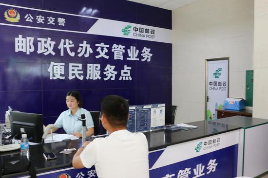 邮政代办交管业务便民服务点(王娅男/摄)