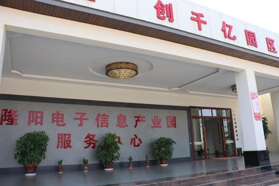 隆阳新能源及电子信息产业园服务中心