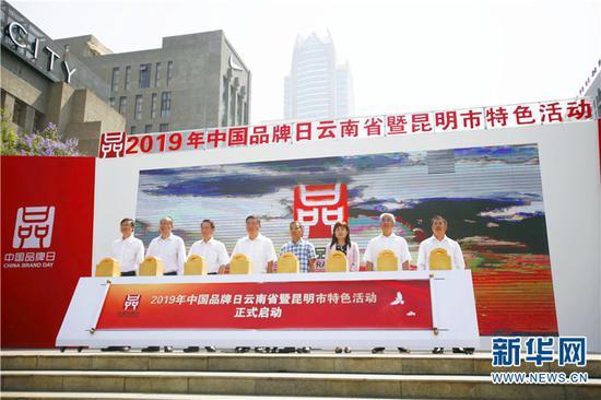 2019年中国品牌日云南省暨昆明市特色活动10日启动。