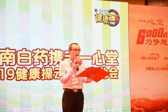 云南鸿翔一心堂药业(集团)股份有限公司云南公司市场总监刘骏致辞