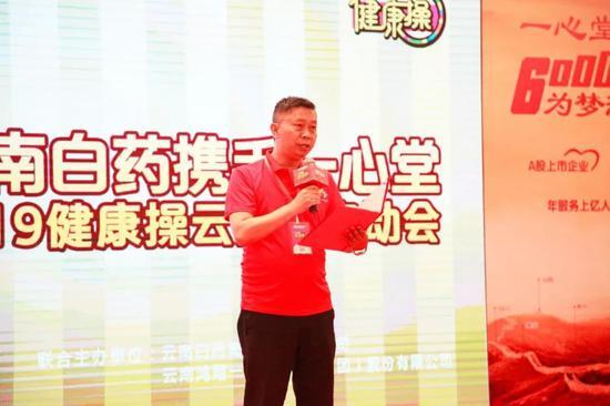 云南白药集团药品事业部华西大区总经理常东涛致辞