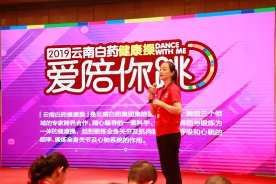 云南白药健康操项目经理贾佳分享健康操赛制