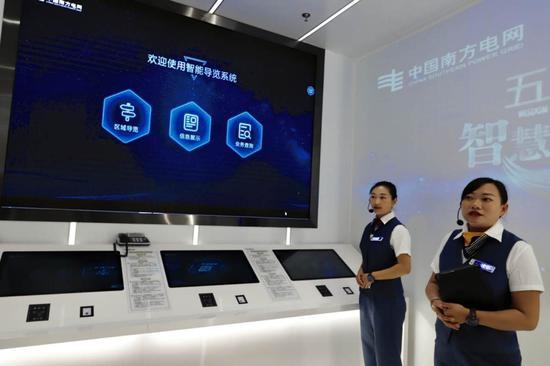 云南电网公司智慧营业厅