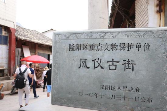 凤仪古街文物保护单位标识(王娅男/摄)
