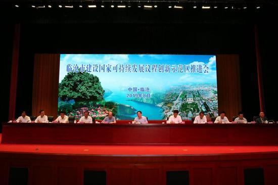 临沧市建设国家可持续发展议程创新示范区推进会现场