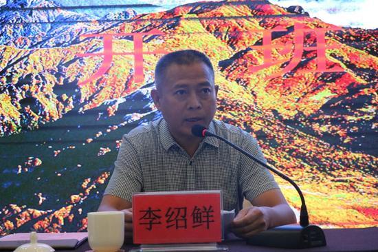 保山市文化和旅游局局长李绍鲜致欢迎辞