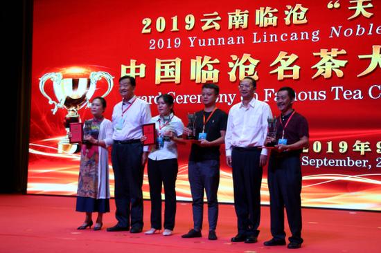 中国临沧名茶大赛颁奖仪式