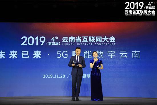 2019第四届云南省互联网大会在昆启幕 展望5G赋能云南数字经济新时代
