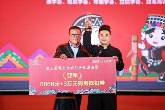 勐海海诚投资有限公司总经理谢兆碧为亚军颁奖