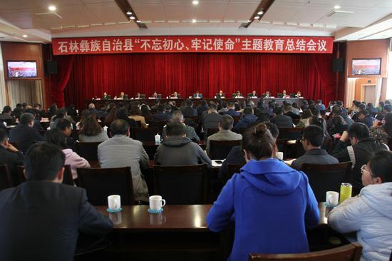 """石林县召开""""不忘初心、牢记使命""""主题教育总结大会"""