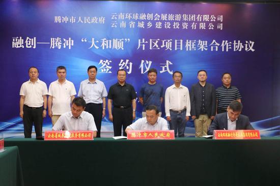 """""""环球融创——腾冲'大和顺'片区""""项目框架合作协议签订"""