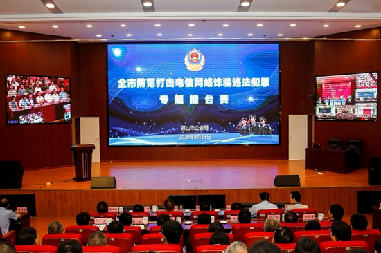 云南省保山市举办防电诈专题擂台赛暨推进会议
