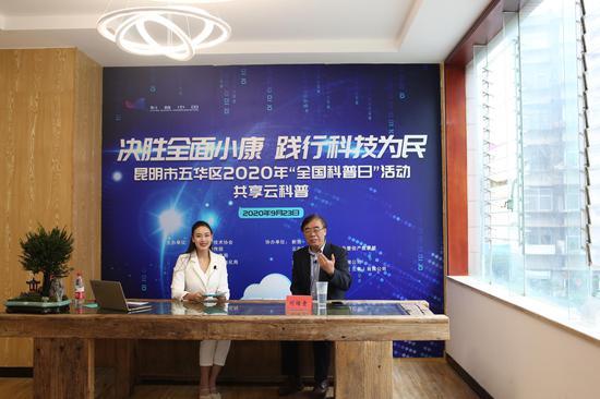 超燃科普!五华区2020年全国科普日主场活动成功举办