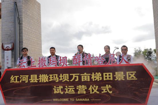 十·一双节同庆!云南红河县撒玛坝万亩梯田景区启动试运营