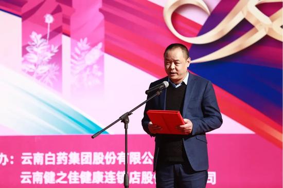 云南健之佳健康连锁店股份有限公司总裁助理柴治琦先生 致辞