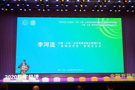 云南自贸区昆明片区成功举办2020中国(云南)数字经济与金融开放创新高峰论坛