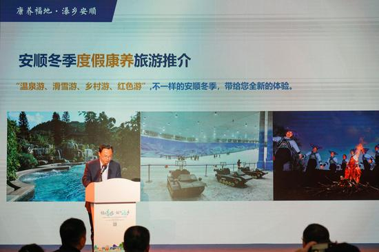 安顺市文化广电旅游局局长王洪勇发布