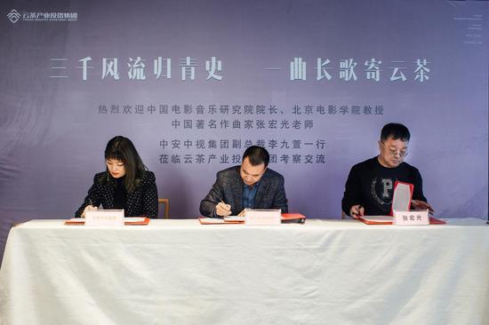 中国著名作曲家张宏光为《云茶长歌》谱曲
