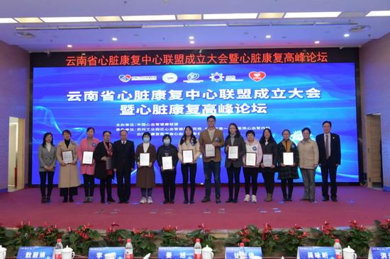 云南省心脏康复中心联盟成立大会暨心脏康复高峰论坛在昆举行