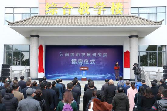 云南省保山市着力打造城市发展研究专家智库