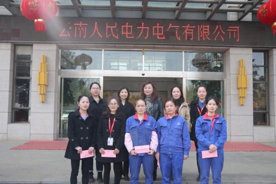 慰问云南人民电力电气有限公司一线女员工