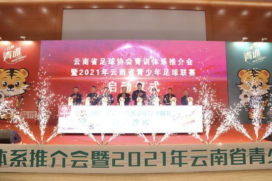云南省足球协会青训体系推介会暨2021年云南省青少年足球联赛