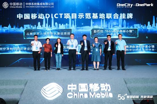 """中国移动5G""""智慧起航 共赴巅峰"""",携手创造新型智慧城市!"""
