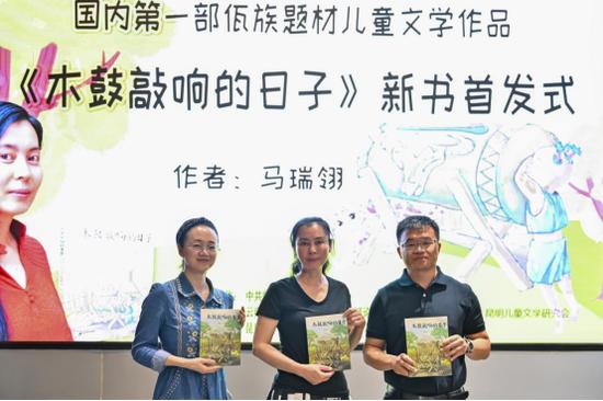 临沧市新闻办副主任王祖尧、作者马瑞翎及出版方二十一世纪出版社陈沁,共同宣布《木鼓敲响的日子》正式首发上市