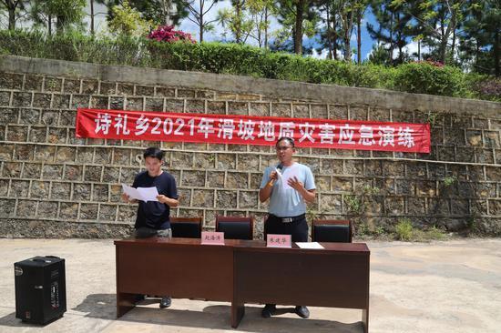 凤庆县诗礼乡:开展地质灾害应急演练