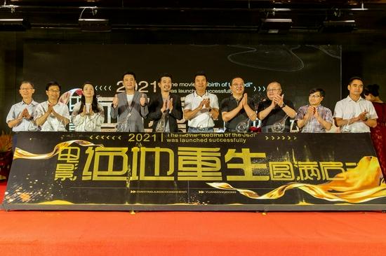 重大革命历史题材电影《绝地重生》项目实施启动仪式在昆举行
