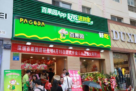 百果园昆明门店