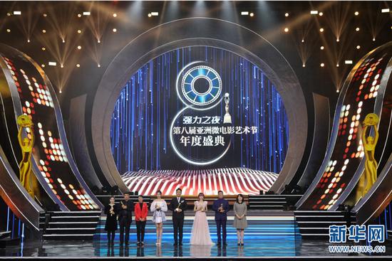 图为第八届亚洲微电影艺术节颁奖现场。新华网 罗春明 摄