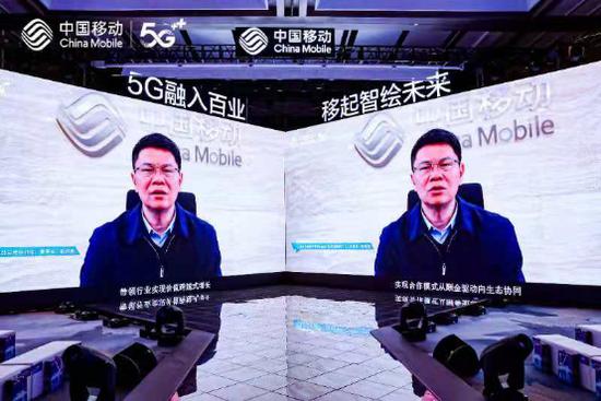 云南移动总经理葛松海通过视频连线大会。(2020年12月10日摄)