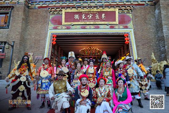 独克宗花巷长桌宴盛情绽放 最具仪式感的藏式跨年来袭