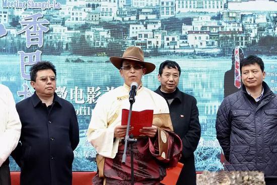 迪庆州文化和旅游局相关负责人和松赞林寺景区总经理致辞