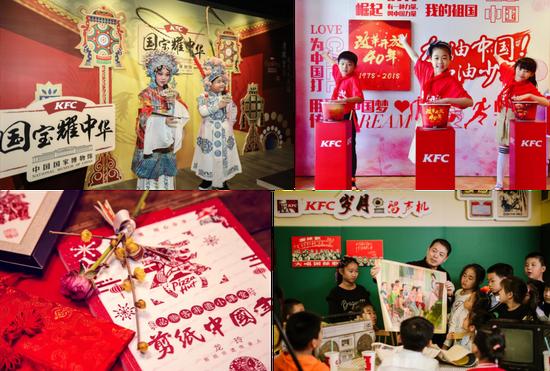 百胜中国在全国各地举办一系列致敬传统文化,感恩改革春风的创意活动