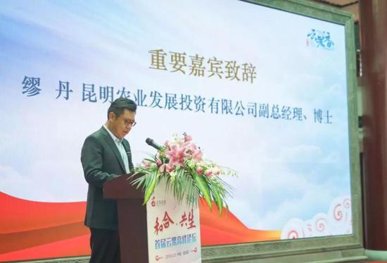 昆明农业发展投资有限公司副总经理、博士缪丹分享