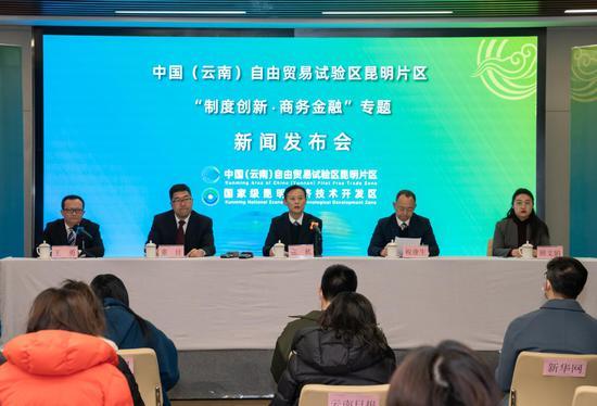 云南自贸区昆明片区:特色化制度创新助力金融业发展