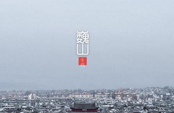 高清圖丨巍山古鎮:悠閑而又有趣的生活,令人向往!