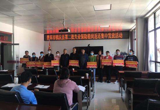 镇沅县人社局举行第二批失业保险稳岗返还集中发放仪式