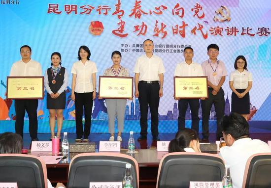 盘龙支行、呈贡支行、嵩明支行获得三等奖。