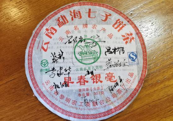 (八角亭经典产品2010年早春银毫)