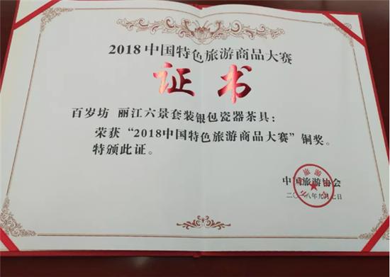 """百岁坊""""丽江六景套装银包瓷茶具""""获铜奖证书"""